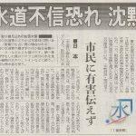 水道水の有害性を報道した新聞の写真