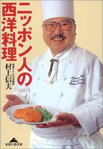 帝国ホテル村上料理長の本の表紙写真
