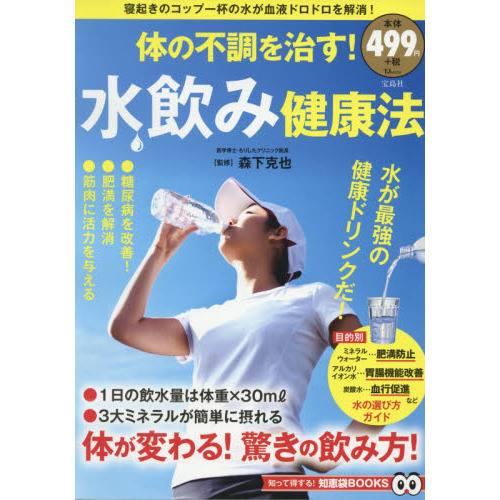 水飲み健康法の本