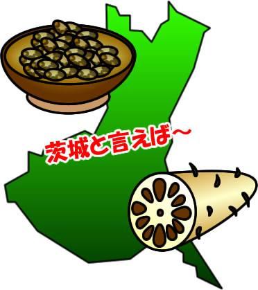 茨城といえば納豆とレンコン