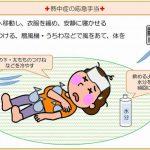 熱中症の応急手当