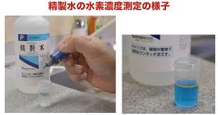 精製水の水素濃度測定の様子