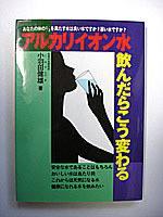 アルカリイオン水の本の表紙