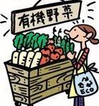 有機野菜の販売ワゴンのイラスト