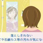 女性が鏡を見ているイラスト