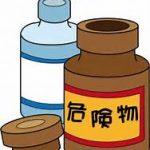 危険物の容器のイラスト
