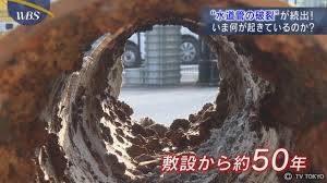 埋設から50年で破裂した水道管